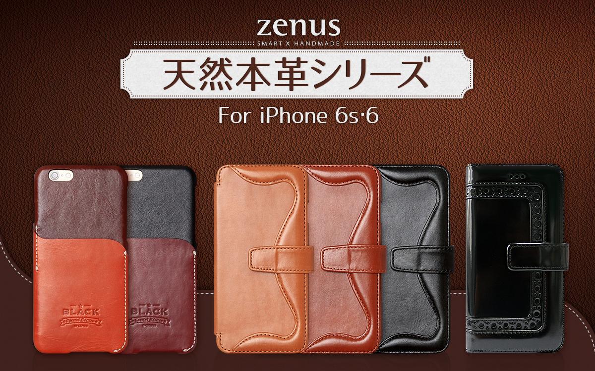 ZENUS、本革新シリーズ、iPhone 6sケース発売
