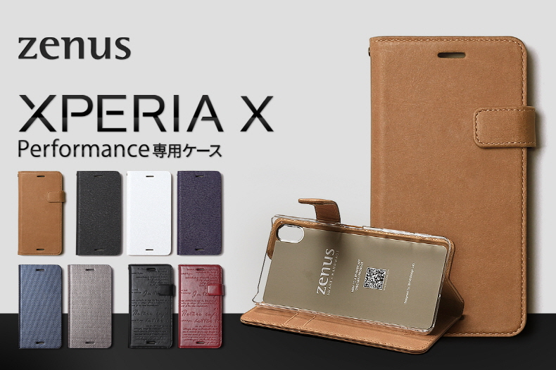 ZENUS、Xperia X Performance専用の手帳型ケース4種発売