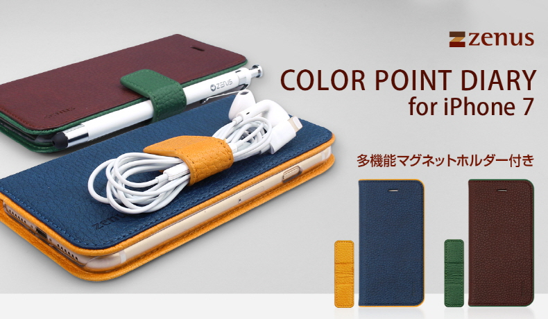 ZENUS、多機能マグネットホルダーが便利なiPhone7ケース発売