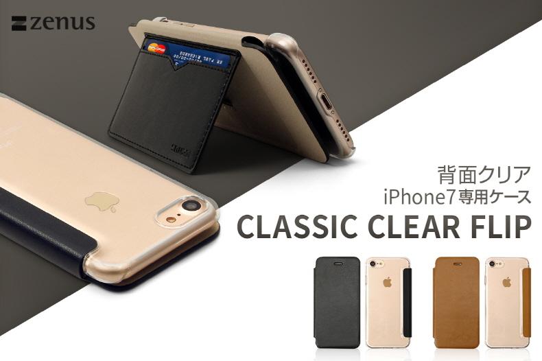 スタンドになるカード収納、iPhone7背面クリア手帳型ケース発売