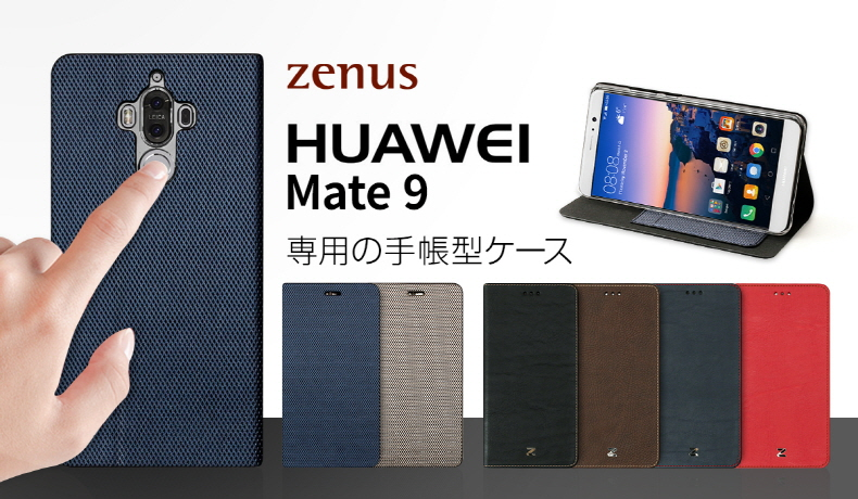 ZENUS、HUAWEI Mate9専用の手帳型ケース発売開始