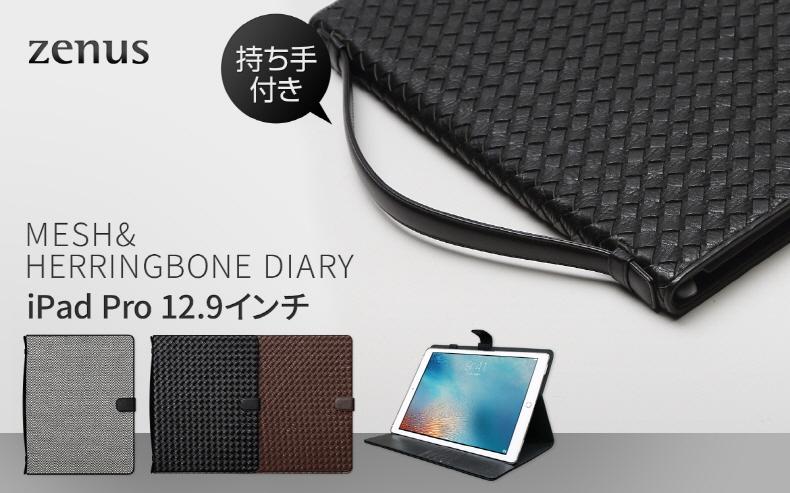 ZENUS、持ち手付きおしゃれなiPad Pro 12.9専用ケース発売!