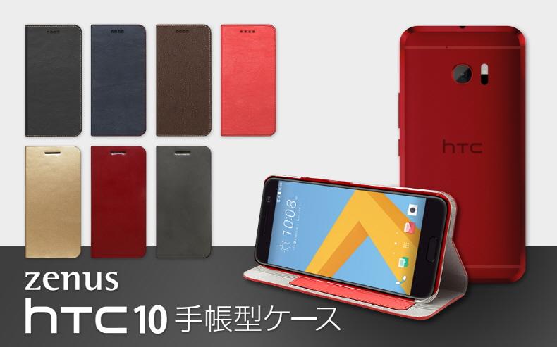 ZENUS、HTC10専用の手帳型ケース2種類同時発売