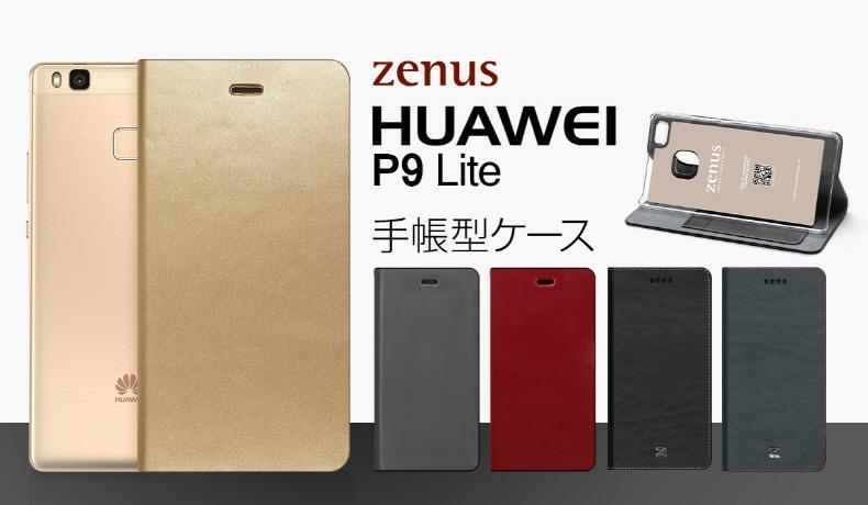 HUAWEI P9 lite専用のシンプルな手帳型ケース新発売!