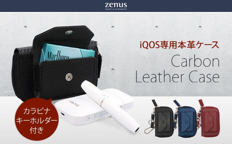 ZEUNS、iQOS一式をスマートに持ち歩ける本革ケース発売