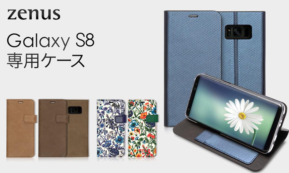 ZENUS、Galaxy S8専用のプレミアムな手帳型ケース 販売開始